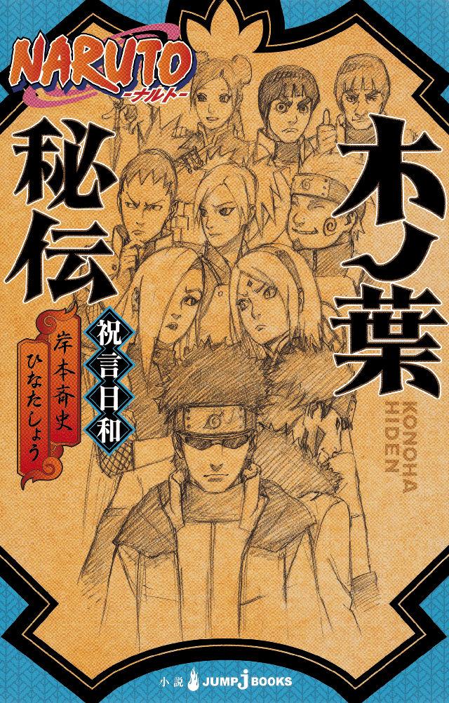 Okładka Konoha Hiden z serii Naruto