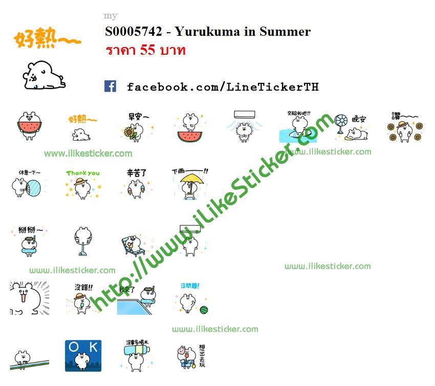 Yurukuma in Summer