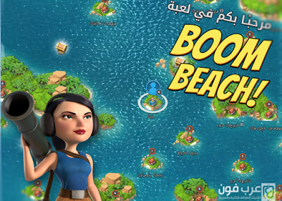 تحميل بوم بيتش boom beach مهكرة للاندرويد