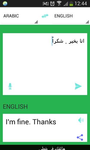 تحميل برنامج الترجمة لجميع اللغات مجانا بدون انترنت