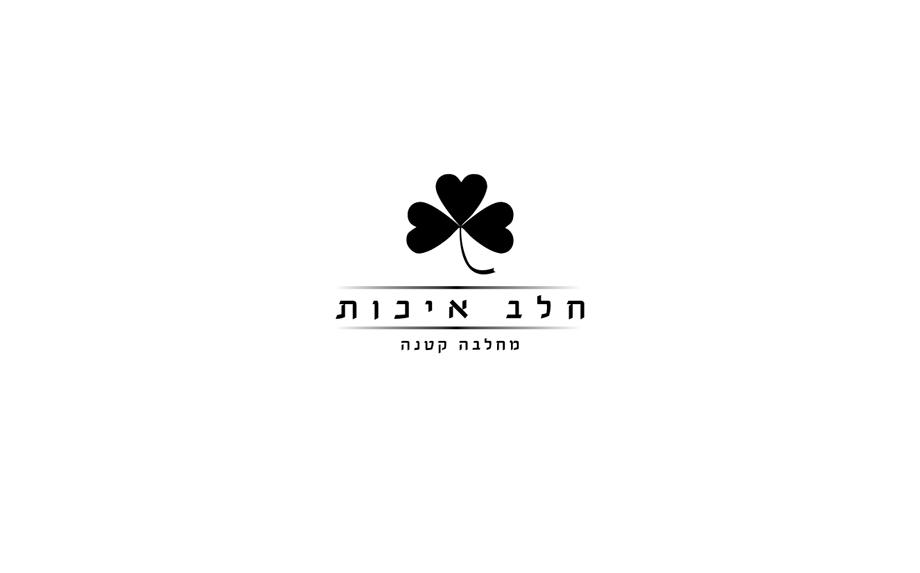עיצוב לוגו, עיצוב גרפי: רון ידלין
