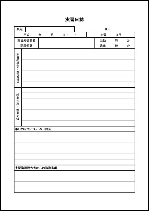 実習日誌 009
