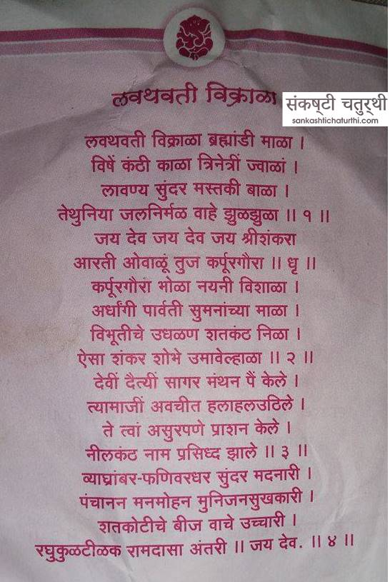 Lord ganesh aarti wallpapers, ganpati aarti images free download.