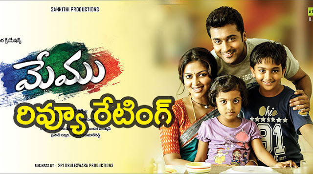 Memu Movie Review