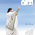 Desh Bengali Magazine PDF (2 June 2016)