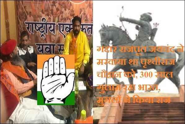 karni-sena-become-jaichand-for-bjp-like-prithiraj-chauhan-killed
