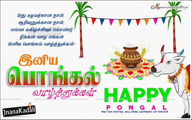tamil pongal valthukkal, tamil pongal hd wallpapers, tamil fesitval Greetings for free