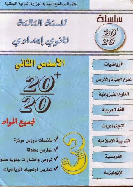 سلسلة 20/20 مادة الرياضيات لتلاميذ السنة الثالثة إعدادي