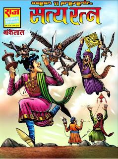 Hawaldar Bahadur Comics Ebook Download