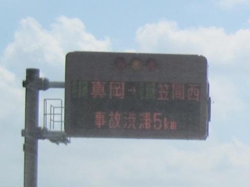 東北道 渋滞 情報