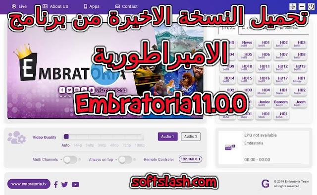 Embratoria11.0.0  موقع سوفت سلاش