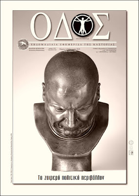ODOS | newspaper of Kastoria, Greece