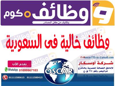 وظائف خالية فى السعودية شركة أوسكار لإلحاق العمالة المصرية بالخارج تقدم الان على وظائف دوت كوم