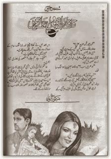 Qaflay Rah bhool jate hain SuNDUS Jabeen