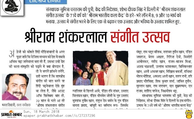 उस्तादों का अपना उत्सव: श्रीराम शंकरलाल संगीत उत्सव — भरत तिवारी