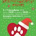 Tο Χριστουγεννιάτικο Παζάρι της ΖΕΗ και το συγκινητικό μήνυμα του ηθοποιού Γιώργου Γιαννόπουλου για τα αδέσποτα...