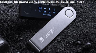 Компания Ledger представила новый аппаратный крипто кошелек Ledger Nano X