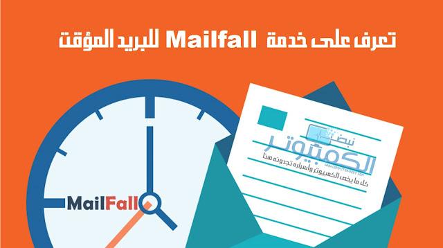 تعرف على خدمة  Mailfall للبريد المؤقت