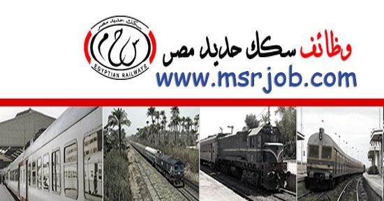 اعلان وظائف سكك حديد مصر - اعلان رقم 1 لسنة 2020 والتقديم حتى 1 اغسطس 2020