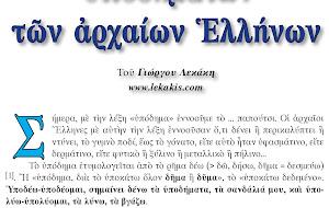 Τα 105 είδη υποδημάτων των αρχαίων Ελλήνων!