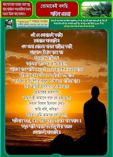 তোমাকেই বলছি  -নাঈম রেজা
