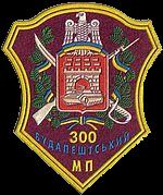 300 омп