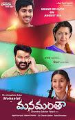 Manamantha 20Days Posters-thumbnail-10