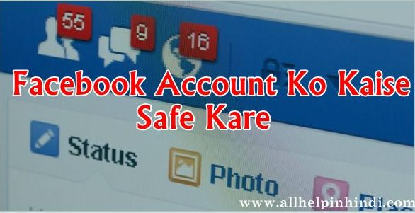 Facebook Account Ko Kaise Safe Kare - Latest Tips | All Help In