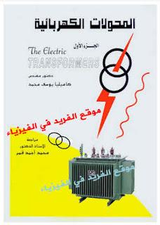 تحميل كتاب المحولات الكهربائية pdf ، الجزء الأول  كتاب المحولات الكهربائية ، تصميم المحولات الكهربائية pdf ، صيانة المحولات الكهربائية pdf ، ماهي انواع المحولات الكهربائية