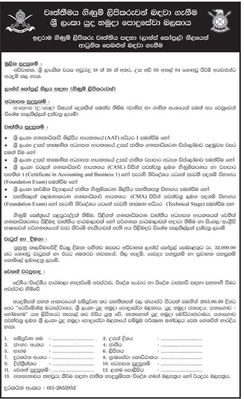 new: Sri Lanka Army Vacancies