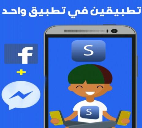 تعرف علي هذا التطبيق الخفيف الذي يجمع بين تطبيق فيس بوك و مسانجر في تطبيق واحد