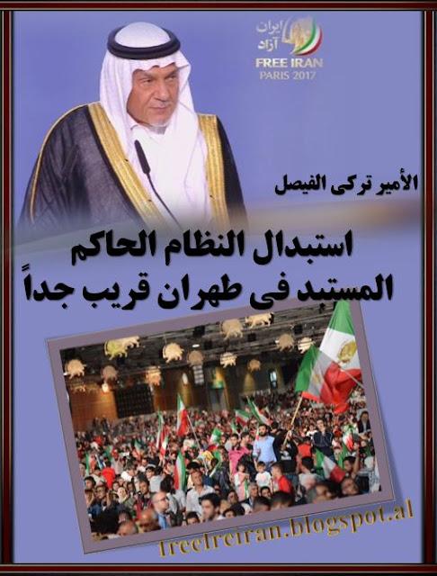 تركي الفيصل في مؤتمرالمقاومة الإيرانية