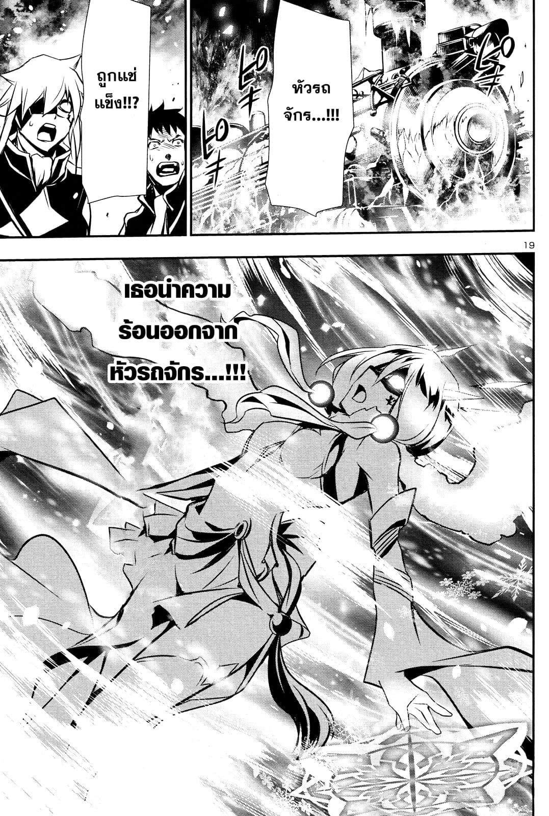อ่านการ์ตูน Shinju no Nectar ตอนที่ 12 หน้าที่ 19