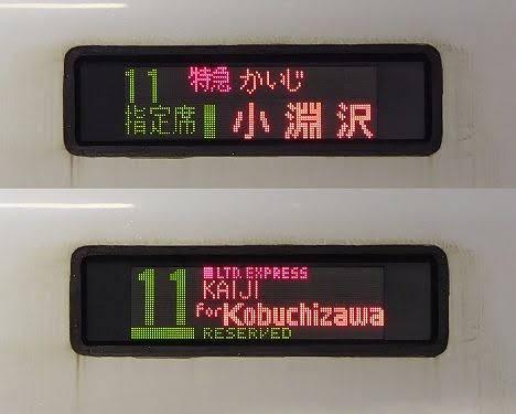 中央本線 特急 かいじ7 小淵沢行き E257系(2017.11消滅)