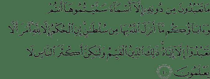Surat Yusuf Ayat 40