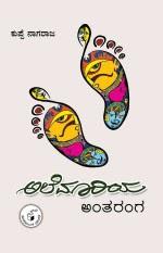 http://www.navakarnatakaonline.com/alemariya-antaranga