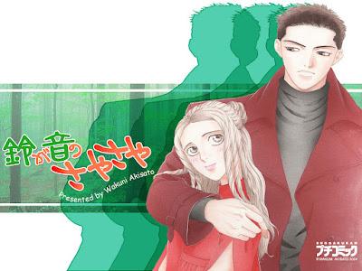 Wakuni Akisato - Suzugane no Saya Saya (Petit Comic 2004)