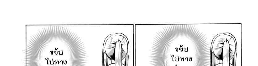 อ่านการ์ตูน Douyara Watashi no Karada wa Kanzen Muteki no You desu ne ตอนที่ 20 หน้าที่ 32
