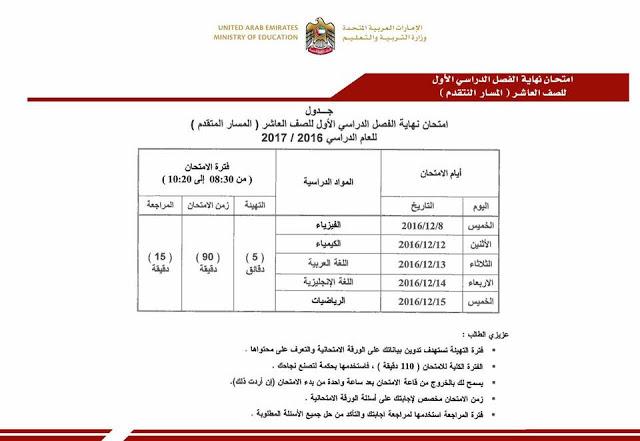 جميع جداول امتحانات التعليم الإماراتي من الصف الأول وحتى الثاني عشر 2016/2017