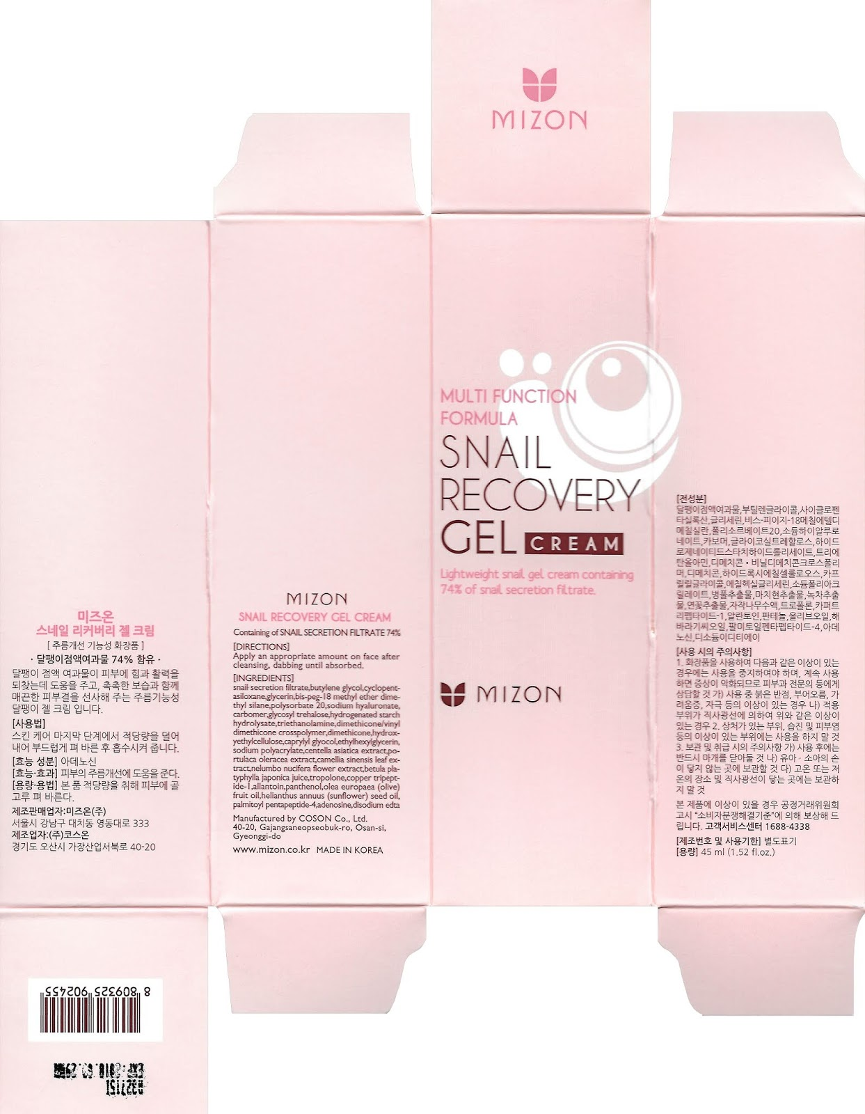 lavlilacs Mizon Snail Recovery Gel Cream packaging