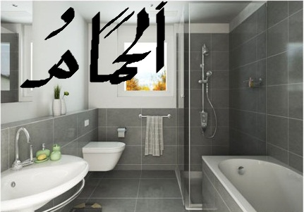 Kosakata Bahasa Arab Kamar Mandi Dan Alat Alatnya Aku Ingin
