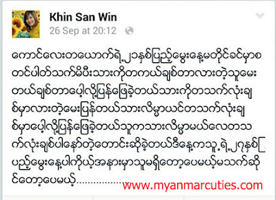 Khin San Win
