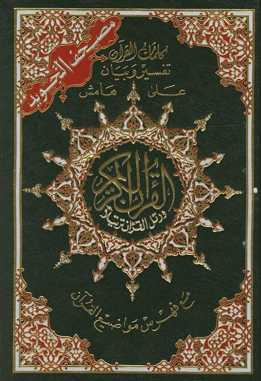 تحميل كتاب البرهان في تجويد القرآن