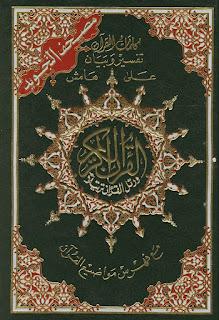 حقق حلمك في حفظ القرآن الكريم pdf