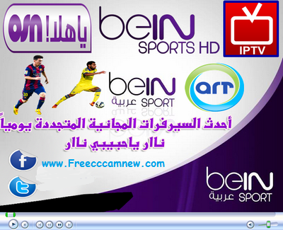 IPTV m3u Arab Channels bein sport 14-09-2016,IPTV m3u ,Arab Channels, bein sport ,14-09-2016,