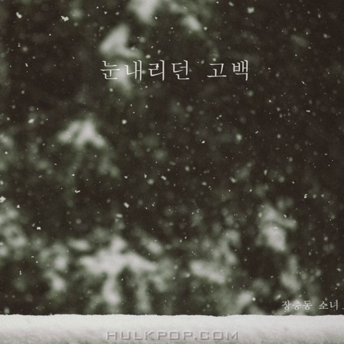 Jangchoongdong Girl – Snow Propose – Single