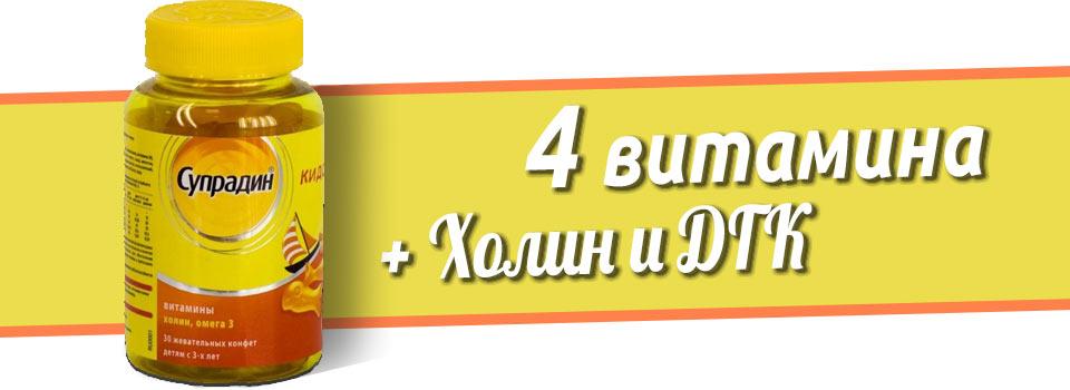 Супрадин Кидс с Омега 3 и Холином