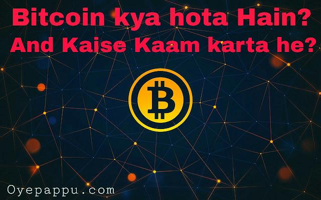 Bitcoin kya hota hain? Aur kaise kaam karta hain