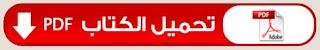 https://archive.org/download/rodoudach3ariya/tazkira.pdf