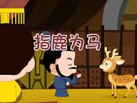成語動畫廊 - 指鹿為馬